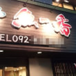「博多 魚一番 本店」