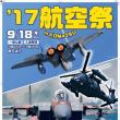 2017 小松航空祭は中止に