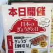 「リンガーハット尾張旭店」 3rd
