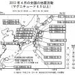 東日本大震災の影響 依然として大規模な地殻変動