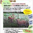 箱根山地シカ問題フォーラム