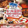 十勝川温泉では独自で「音更ふっこう割」を開催中!