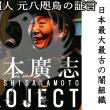 【米軍、ソ連軍、NASA、ロスチャイルド、秦氏、フリーメーソンに関しては、日本では違う方向に、教育されている気がして成りません】第19回坂本塾・8 火星 ゴキブリ 再生計画 北朝鮮の本当の敵は