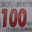 <公立入試まであと100日!>