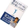 ◇【元祖アイドルスケーター「渡部絵美」ガーナ詐欺で「数千万円」の損を告白!