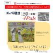 日本画体験講座のご案内