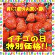 1月の『イチゴの日 特別価格』注文受付開始!!