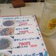 昼ごはんは、冷し棒棒鶏麺@飛輝 18年6月