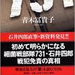 ファシズム五輪<本澤二郎の「日本の風景」(3218) + 東洋ファシスト大学? + 【賃上げ偽装】 田中龍作
