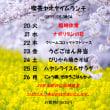 3/20~3/26タイムランチのお知らせ