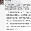 【民進党代表選候補者会見 8/21】┐(´д`)┌こんなのどうでもいいよね【玉木のツイートが炎上www】ほか