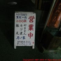 サッポロラガーのある店はいい店だ 大阪大正駅前でもつ豆腐「乃ノ家」
