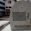 俳句の街松山の句碑巡り 19 正岡子規の一番新しい句碑