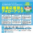 楽しく実践的な創業塾「立川の創業応援塾」に参加しよう!