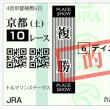 【ディメンシオン】強いぞっ\(^O^)/ 10/20京都 トルマリンS・優勝!