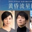 テレビ Vol.233 『ドラマ 「黄昏流星群」』