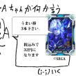 M・o・Aちゃんによる代理更新(その233)
