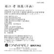 堀江孝個展DM(大丸福岡天神店)