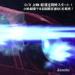 機動戦士ガンダム THE ORIGIN 激突 ルウム会戦、冒頭11分映像で「?」