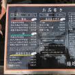 2017年12月24日のランチ 東十条 麺処 ほん田