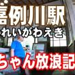 嘉例川駅・・・にゃん吉駅長に会いに行ってみた。