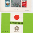 郵政博物館のお土産「日本万国博覧会記念」切手
