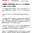 「大手4社きょう起訴」(毎日)   「公取委23日に4社告発」(時事)    「リニア談合事件、提訴へ」(NHK)