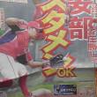 ブレないデイリー広島版とスポニチはカープ、報知・ニッカン・サンケイは村田