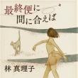 本と雑誌 第44冊 『林真理子  「最終便に間に合えば」』