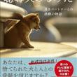 <BOOK> 「聴導犬のなみだ 良きパートナーとの感動の物語」
