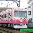 静岡鉄道は「ちびまる子ラッピングトレイン」 通勤急行 草薙駅