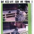 狛犬 No23-491 久喜市 本町 千勝神社 ①