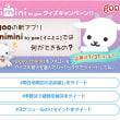 「inimini by goo」クイズキャンペーン!!