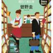 書店ガール6 遅れて来た客 / 碧野圭