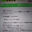 9/21・・・ヒルナンデス!プレゼント(本日夕方5時まで)