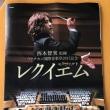 レクイエム 西本智実 指揮 ヴァチカン国際音楽祭2017記念