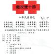 2017年度東京中華学校 國慶園遊會に行ってきて