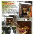 像-151 獅子頭      波除稲荷神社