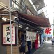高円寺 「江戸丸」