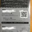 2017.9.23〜24夢見る星空キャンプーー夢見ヶ崎動物公園