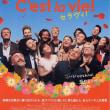 映画「セ ラ ヴィ!」―結婚式を舞台に繰り広げられる遊び心と優しさ満載の人生讃歌―