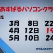 あすぱるPC-'19.2.22