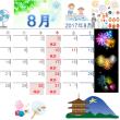8月の休診日カレンダー 2017