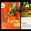 3/17(土)  劇団うりんこ『ともだちや』