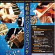 軽井沢のいろいろ 軽井沢でコンサート・・ その名も・・