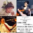 4月22日 幡ヶ谷36°5「心模様と音模様〜文学の調べ〜」