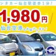 仙台駅東口から徒歩1分。仙台駅東口近隣にある格安レンタカーをWEBで申込みするならここ。