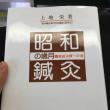 『昭和鍼灸の歳月』を読む〜今後の予定〜
