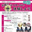 平成29年度 親子能楽教室のお知らせ