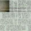 #akahata 核燃料棒位置 40年誤り/東海第2 最上部の高さ異なる・・・今日の赤旗記事